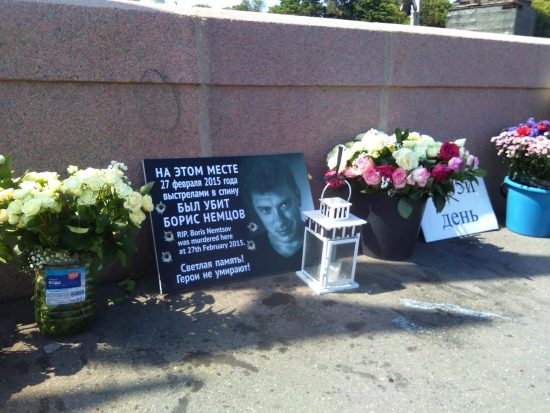 Немцов мост 16 июня 2018 года