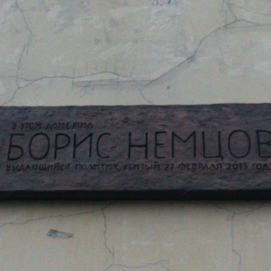 Табличка на стене дома с надписью: в этом доме жил Борис Немцов, выдающийся политик, убитый 27 февраля 2015 года