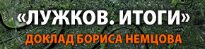 "Доклад Б.Немцова ""Лужков. Итоги"""