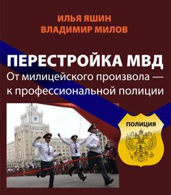 Перестройка МВД: от милицейского произвола - к профессиональной полиции